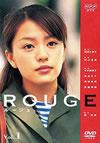 ルージュ Vol.1 [DVD] [2002/05/24発売]