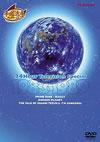 24時間テレビスペシャルアニメーション 1983-1989〈4枚組〉 [DVD]