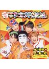 バカ殿様とミニモニ姫。 / シングルV「アイ〜ン体操&アイ〜ン!ダンスの唄」 [DVD]