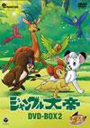 ジャングル大帝DVD-BOX2〈初回生産限定・5枚組〉 [DVD][廃盤]