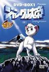 ジャングル大帝(新)DVD-BOX1〈7枚組〉 [DVD][廃盤]