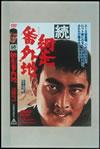 続・網走番外地 [DVD] [2002/08/09発売]