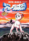 ジャングル大帝(新)DVD-BOX2〈6枚組〉 [DVD][廃盤]