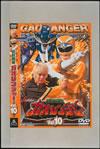 百獣戦隊ガオレンジャー Vol.10 [DVD] [2002/09/21発売]