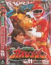 百獣戦隊ガオレンジャー Vol.11 [DVD] [2002/10/21発売]