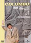 刑事コロンボ完全版 Vol.1 [DVD]