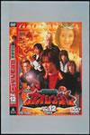 百獣戦隊ガオレンジャー Vol.12 [DVD] [2002/11/21発売]