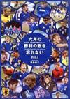 六月の勝利の歌を忘れない〜日本代表、真実の三十日間ドキュメント(1)
