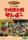 『平成狸合戦ぽんぽこ』が劇場公開される