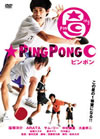 ピンポン [DVD] [2003/02/14発売]