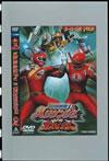 忍風戦隊ハリケンジャーvsガオレンジャー [DVD] [2003/03/21発売]