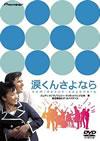 涙くんさよなら [DVD]