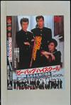 ビー・バップ・ハイスクール 高校与太郎行進曲 [DVD] [2003/04/21発売]