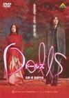 Dolls[ドールズ]
