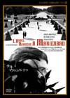 去年マリエンバートで [DVD] [2003/04/25発売]