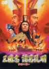 三国志 諸葛孔明〜赤壁の戦い〜 [DVD]