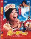 恋に唄えば♪ [DVD] [2003/05/21発売]