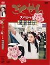 ごくせんスペシャル「さよなら3年D組…ヤンクミ涙の卒業式」 [DVD] [2003/08/21発売]