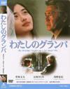 """""""ピュアガール2002""""グランプリ、石原さとみが生まれる"""