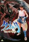 タオの月 [DVD] [2003/10/24発売]