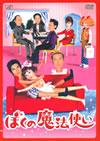 京都は日本の宝どす。映画『舞妓Haaaan!!!』本日公開
