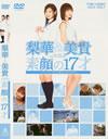 梨華&美貴 素顔の17才 メイキングオブ「17才 旅立ちのふたり」 [DVD] [2003/10/21発売]