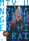 平井堅/Ken Hirai Films Vol.6 MTV UNPLUGGED KEN HIRAI [DVD]