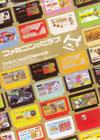 ファミ通DVDビデオ ファミコン生誕20周年記念 ファミコンのビデオ [DVD]