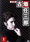 警部補 古畑任三郎 1st season 1 [DVD]
