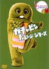 ポンキッキーズ21 30周年記念 ガチャピン チャレンジ★シリーズ [DVD]