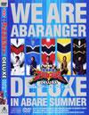 劇場版 爆竜戦隊アバレンジャー DELUXE アバレサマーはキンキン中! [DVD] [2004/02/21発売]