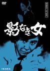 探偵神津恭介の殺人推理2 影なき女 [DVD] [2004/01/23発売]