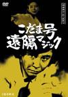 探偵神津恭介の殺人推理9 こだま号遠隔マジック [DVD] [2004/03/26発売]