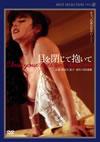 目を閉じて抱いて ニュープリント デジタルリマスター版 [DVD] [2004/02/27発売]