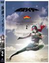 仮面ライダー スカイライダー VOL.2〈2枚組〉 [DVD]