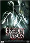 夢の競演!『フレディvsジェイソン』が全米公開された日