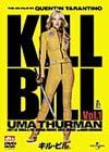 キル・ビル Vol.1 [DVD][廃盤]