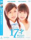 17才 旅立ちのふたり [DVD] [2004/04/21発売]