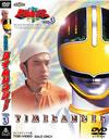 未来戦隊タイムレンジャー VOL.3〈2枚組〉 [DVD] [2004/04/21発売]