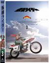 仮面ライダー スカイライダー VOL.3〈2枚組〉 [DVD]