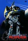 機甲創世記モスピーダ COMPLETE DVD-BOX〈6枚組〉 [DVD]