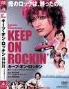KEEP ON ROCKIN' キープ・オン・ロッキン [DVD] [2004/05/21発売]
