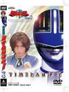 未来戦隊タイムレンジャー VOL.4〈2枚組〉 [DVD] [2004/05/21発売]