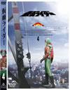 仮面ライダー スカイライダー VOL.4〈2枚組〉 [DVD]