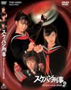 スケバン刑事 コンピレーションDVD [DVD] [2004/05/21発売]