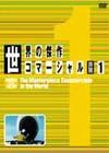 世界の傑作コマーシャル VOL.1 [DVD]