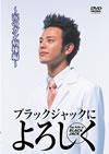 ブラックジャックによろしく〜涙のがん病棟編〜 [DVD] [2004/07/22発売]