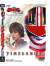 未来戦隊タイムレンジャー VOL.5〈2枚組〉 [DVD] [2004/06/21発売]