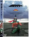 仮面ライダー スカイライダー VOL.5 [DVD]