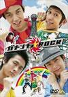 ガキンチョ★ROCK [DVD] [2004/07/23発売]